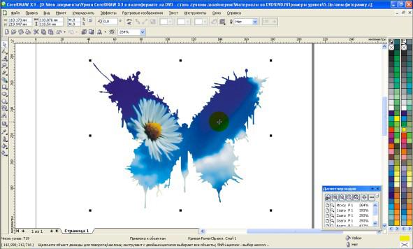 компьютерная графика и дизайн 6